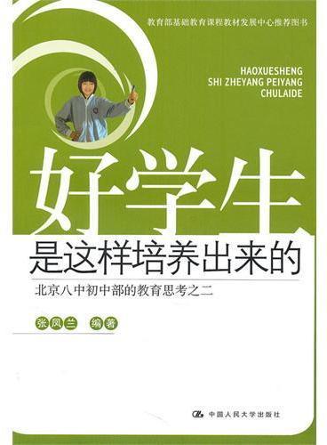 好学生是这样培养出来的——北京八中初中部的教育思考之二