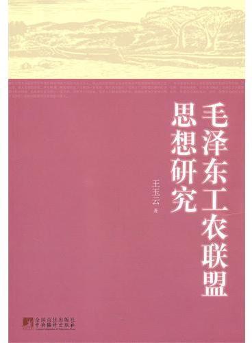 毛泽东工农联盟思想研究