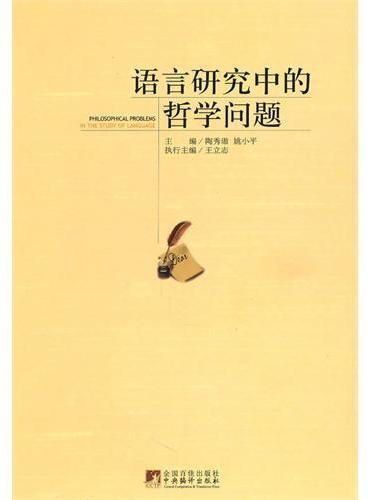 语言研究中的哲学问题