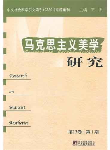 马克思主义美学研究(第13卷第1期)