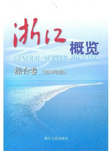 浙江概览  综合卷(2010年版)