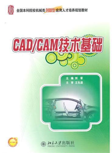 CAD/CAM技术基础