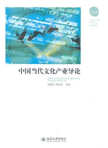 中国当代文学产业导论