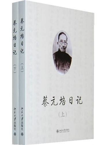 蔡元培日记(上下)