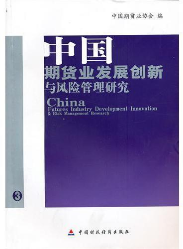 中国期货业发展创新与风险管理研究 中国期货业协会联合研究计划(第五、六期)研究报告集