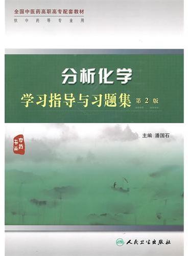 分析化学学习指导与习题集(二版/高职中药配教)