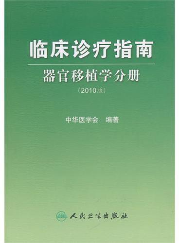 临床诊疗指南-器官移植学分册