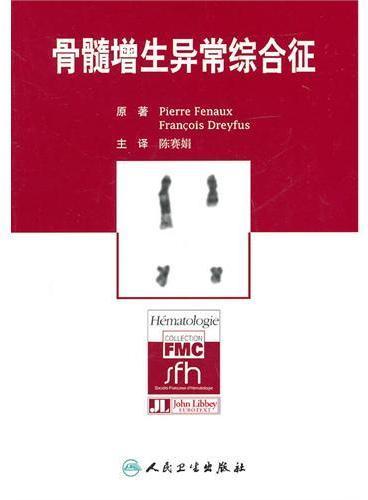 骨髓增生异常综合征(翻译版)