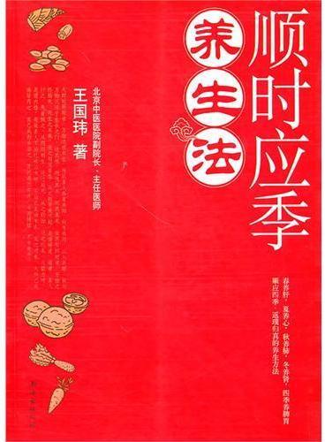顺时应季养生法(北京中医医院副院长、主任医师王国玮 著)