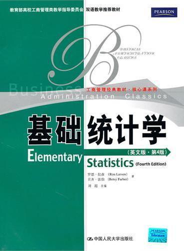 基础统计学(英文版·第4版)