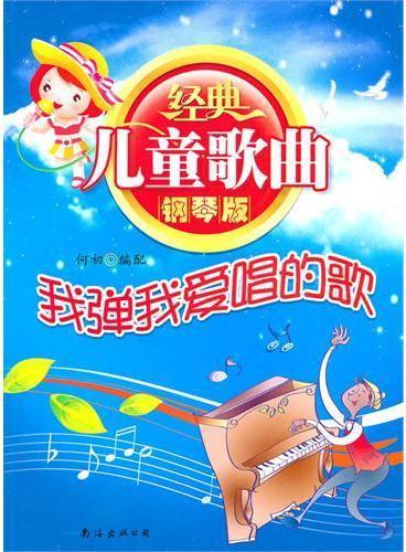 经典儿童歌曲钢琴版——我弹我爱唱的歌