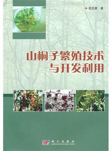 山桐子繁殖技术与开发利用
