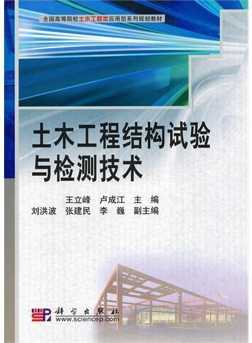 土木工程结构试验与检测技术