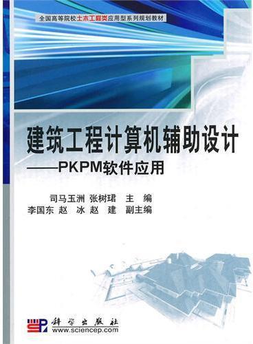 建筑工程计算机辅助设计—PKPM软件应用