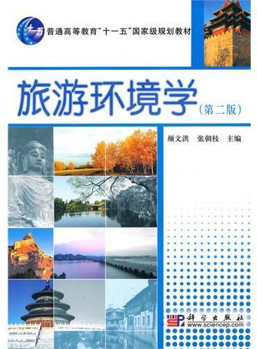 旅游环境学(第二版)
