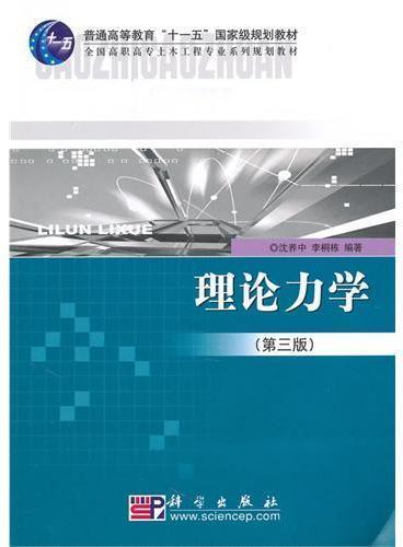 理论力学(第三版)(CD)
