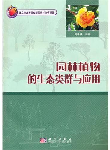 园林植物的生态类群与应用(CD)