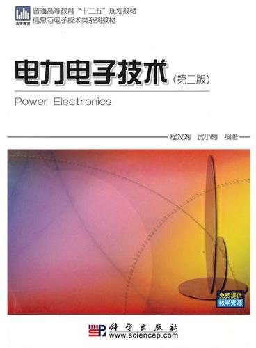 电力电子技术(第二版)