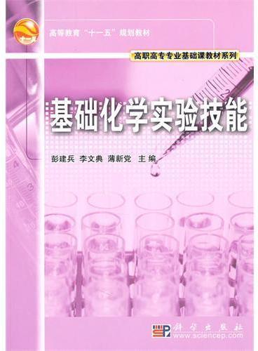 基础化学实验技能