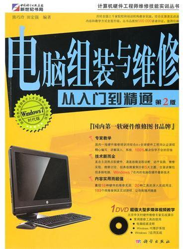电脑组装与维修从入门到精通(第2版)(DVD)