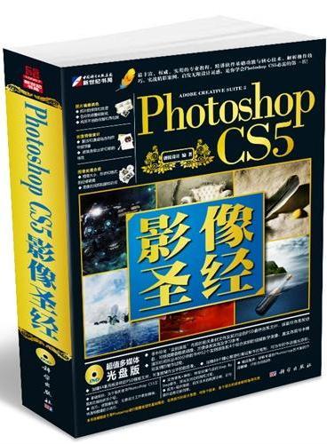 Photoshop CS5影像圣经(全彩)(DVD)