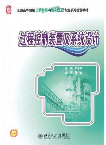 过程控制装置及系统设计