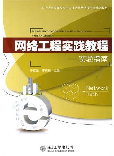 网络工程实践教程---实验指南