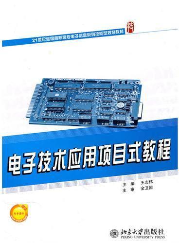 电子技术应用项目式教程