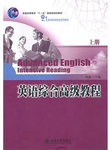 英语综合高级教程(上册)