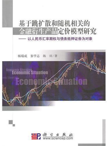基于跳扩散和随机相关的金融衍生产品定价模型研究——以人民币汇率期权与债务抵押证券为对象
