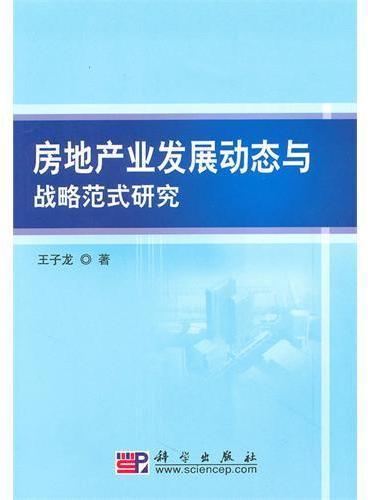 房地产业发展动态与战略范式研究