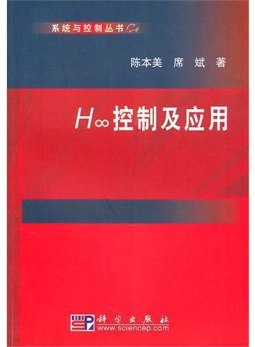 H∞控制及应用