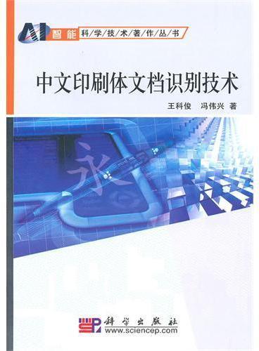 中文印刷体文档识别技术