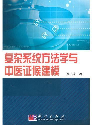 复杂系统方法学与中医证候建模