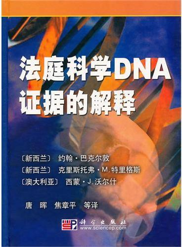 法庭科学DNA证据的解释