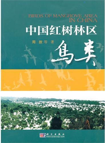 中国红树林区鸟类