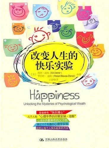 改变人生的快乐实验