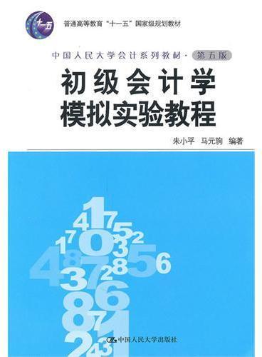 """初级会计学模拟实验教程(第五版·中国人民大学会计系列教材;""""十一五""""国家级规划教材)"""