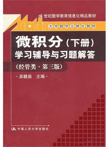 《微积分(下册)》学习辅导与习题解答   经管类·第三版  (21世纪数学教育信息化精品教材;大学数学立体化教材)