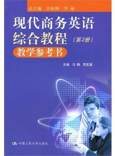 现代商务英语综合教程 教学参考书(第2册)