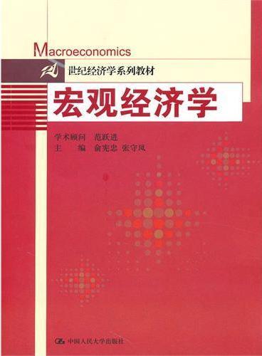 宏观经济学(21世纪经济学系列教材)