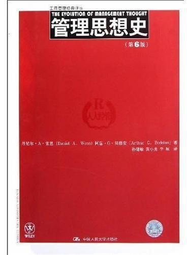 管理思想史(第6版)(工商管理经典译丛  管理思想史领域的巨著,雷恩的管理思想的演进的最新版)