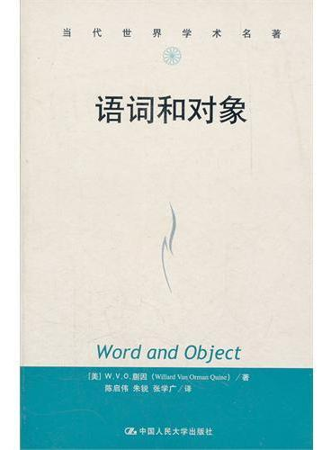 语词和对象(当代世界学术名著)