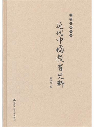 近代中国教育史料(中华史料丛刊)