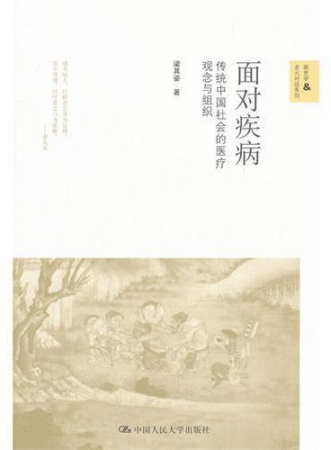 面对疾病——传统中国社会的医疗观念与组织(新史学&多元对话系列)