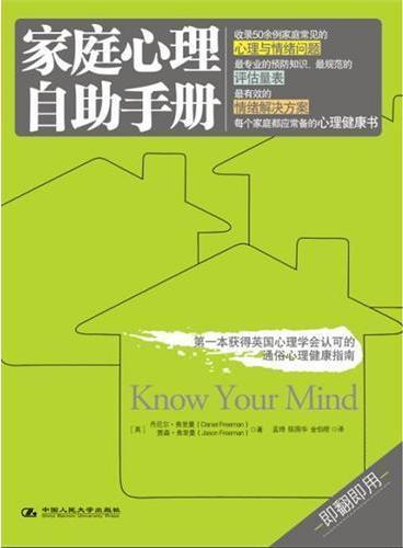 《家庭心理自助手册》每个家庭都应常备的心理健康书