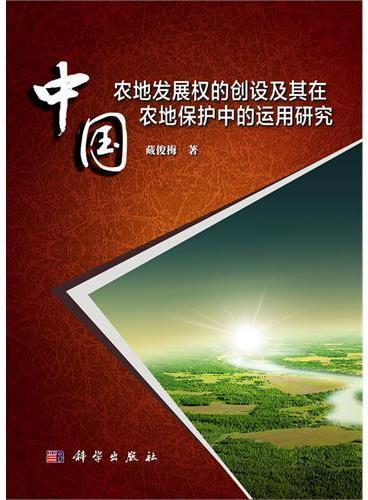 中国农地发展权的创设及其在农地保护中的运用研究