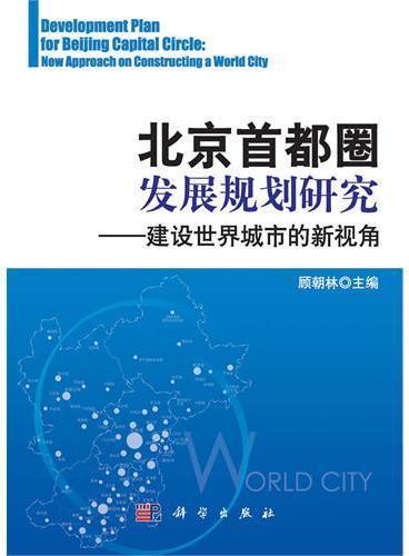 北京首都圈发展规划研究——建设世界城市的新视角