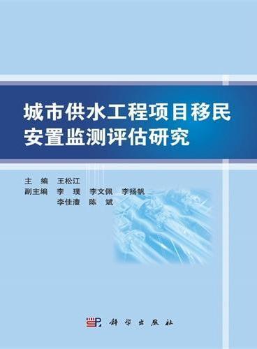 城市供水工程项目移民安置监测评估研究
