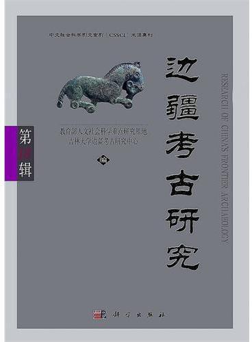 边疆考古研究(第10辑)
